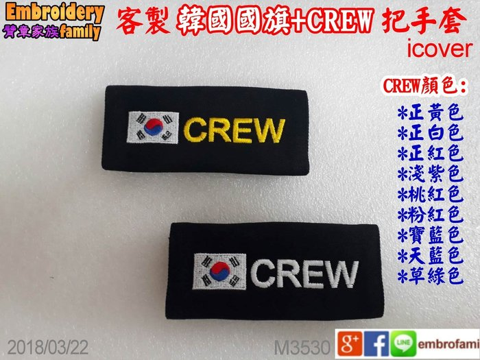 ※臂章家族※韓國國旗 CREW 專用行李箱提把套/把手套/保護套icover (韓國國旗+CREW)2個