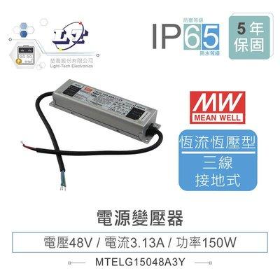 『堃邑』含稅價 MW明緯 ELG-150-48A-3Y LED 照明專用 恆流+恆壓型 電源供應器 IP65