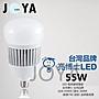 【保固2年/ 1日出貨】LED燈泡55W 台灣品牌- 亮...