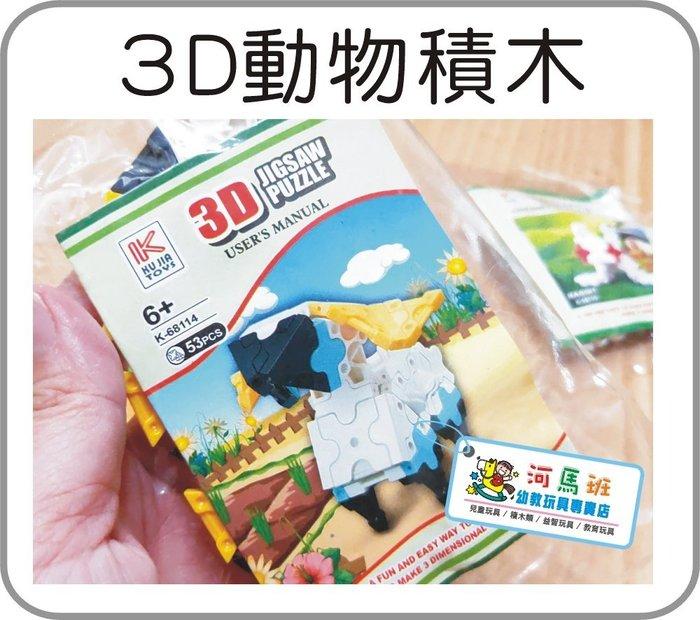 河馬班玩具-益智小積木-3D動物小積木組