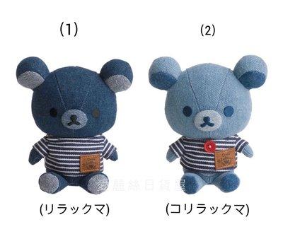 【愛麗絲日貨屋】日本正版 拉拉熊 懶懶熊 小白熊 丹寧 牛仔系列 坐姿 絨毛娃娃 現貨