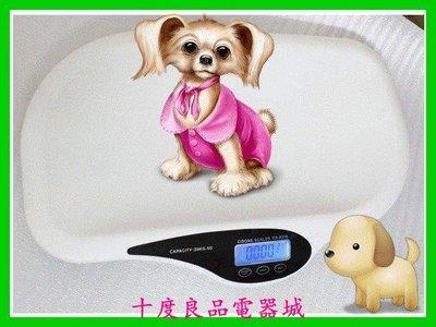 【易生發電器商行】[廠商直送] 寵物秤...