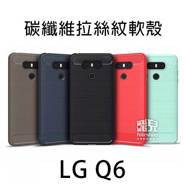 【飛兒】細緻拉絲!LG Q6 碳纖維 拉絲紋 軟殼 保護殼 軟殼 手機殼 005