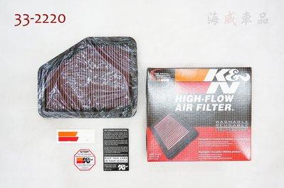 『海威車品』K&N高流量濾芯 33-2220 LEXUS GS300 GS430 GS450H SC430