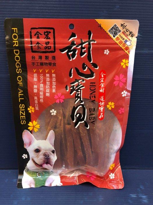 ✪寵物巿集✪附發票~甜心寶貝 《細切雞肉絲130g》犬 狗 軟 零食 獎勵 練訓 零食 台灣製 肉條 肉乾 肉片