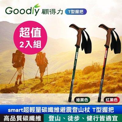 超值2入組 Goodly顧得力 smart超輕量碳纖維避震登山杖 T型握把 登山/徒步/健行皆宜