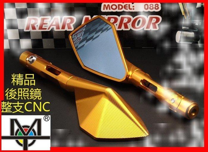 【MOT摩改】精品 鋁合金 全 CNC 後照鏡 五角型款  摩托 重機 後視鏡 msx force smax 勁戰 川崎