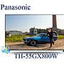新款☆議價【暐竣電器】Panasonic 國際 TH-55GX800W / TH55GX800W 55型液晶電視