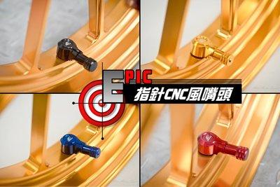 三重賣場 EPIC部品 指針型CNC風嘴頭 氣嘴 輪胎嘴 打氣頭 勁戰四代 BWSR FORCE CUXI 雷霆S RS