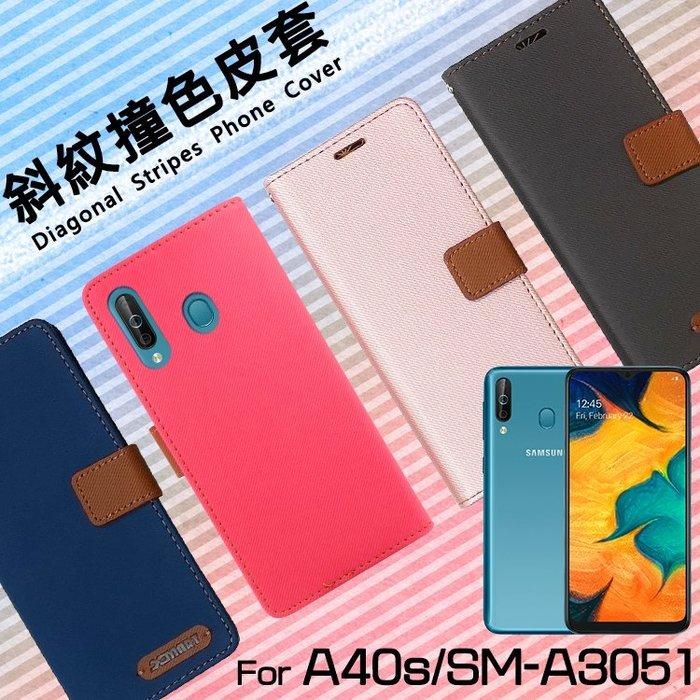 SAMSUNG 三星 Galaxy A40s SM-A3051 精彩款 斜紋撞色皮套 可立式 側掀 皮套 插卡 保護套