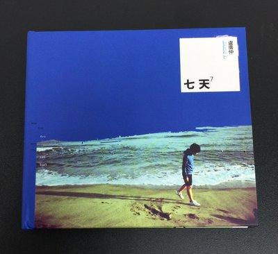 盧廣仲 七天專輯CD 二手約9成新無外包裝