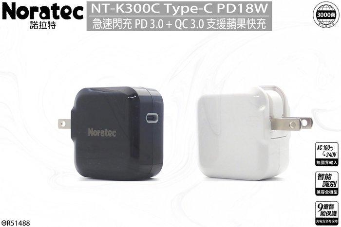 當天出貨 Noratec 諾拉特QC3.0急速充電器PD快充 18W大功率 商檢認證 純銅插腳不生鏽阻抗小更快充 旅充頭