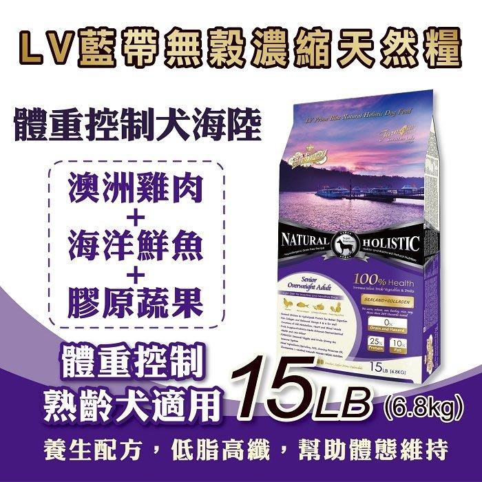 免運最低價【LV藍帶無穀濃縮】 老犬 減重犬 6.8kg(海陸+膠原蔬果)