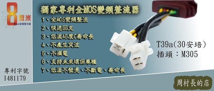 機車全MOS變頻整流器不發燙 Bon 125 ALPHA 8微米 專利技術(T39a-M305)