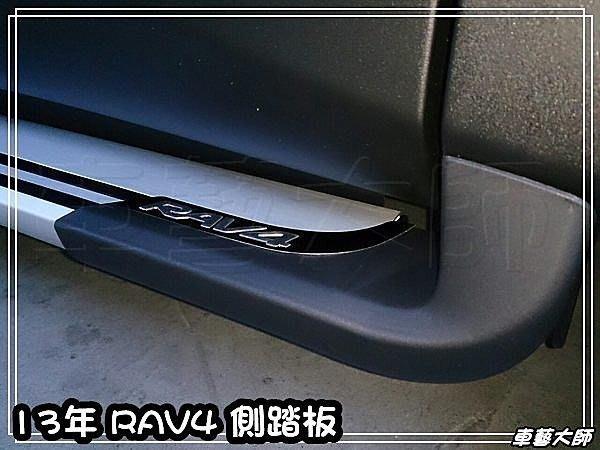 ☆車藝大師☆批發專賣 豐田 13年 NEW RAV4 專用 原廠式樣 車側踏板 側踏 側踏板 登車踏板 RAV-4
