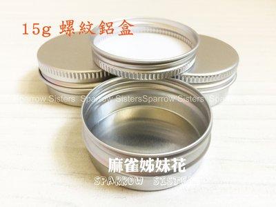 15g 螺紋 螺旋 鋁盒 含墊片 |  膏盒、面霜盒、唇膏盒 新竹縣