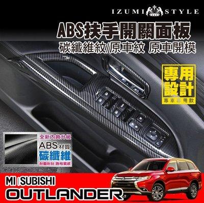 【和泉】16'~20' 三菱OUTLANDER 車門扶手框全包8件組 ABS碳纖維紋/原車紋 質感升級