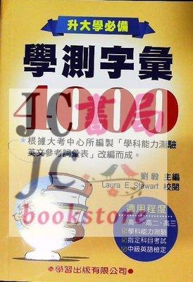 【JC書局】學習 出版 升大學 學測 字彙4000 隨身讀