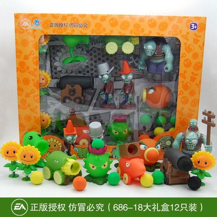 ☆║♥愷心小舖♥║☆ 正版 植物大戰殭屍 Plants VS Zombies 兒童玩具 桌遊 12只大禮盒~送遊戲墊唷!