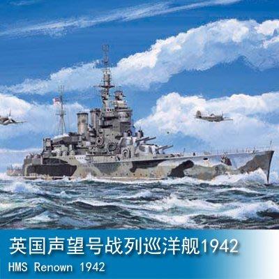 小號手 1/700 英國聲望號戰列巡洋艦1942 05764