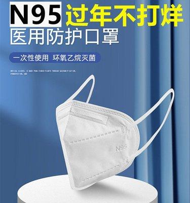 防疫專賣店富瑞德口罩n95防病毒醫療級別口罩一次性醫護專用外科醫科疫情