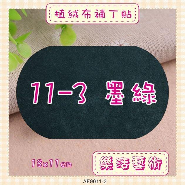 樂活藝術「燙貼布」 ~ 11-3墨綠色植絨布 長橢圓補丁貼 熨斗貼 袖貼 肘貼《有背膠》【現貨】【AF9011-3】