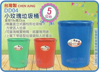 =海神坊=台灣製 DD04 小玫瑰垃圾桶 圓形紙林 資源回收桶 收納桶 環保桶 5L 120入3500元免運
