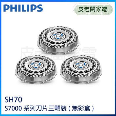皮老闆家電~PHILIPS飛利浦 電動刮鬍刀原廠專用刀頭  SH70適用S7000系列 適用S7530/S7370