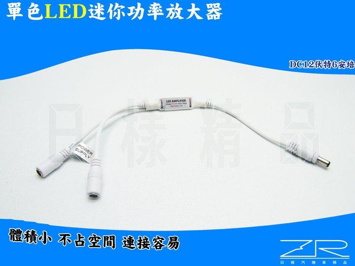 《日樣》單色迷你功率放大器 DC12V DC頭 變壓器 控制器 調光器 5米燈條