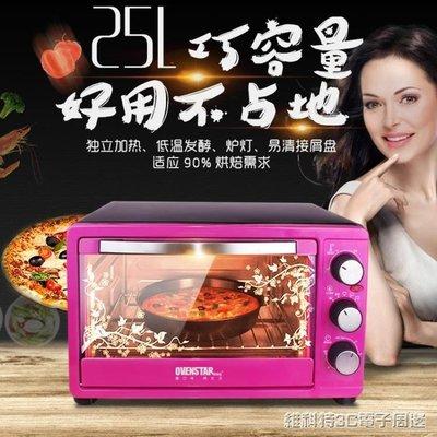 烤箱 家用烘焙電烤箱25升 爐燈發酵檔...