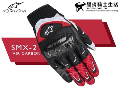 ALPINESTARS手套|SMX-2 AIR 黑紅 碳纖維 可觸控 短手套 A星 SMX2 耀瑪騎士機車安全帽部品