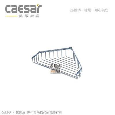 《振勝網》Caesar 凱撒衛浴 ST831 單扁鐵轉角架 轉角置物架 不鏽鋼浴室配件系列
