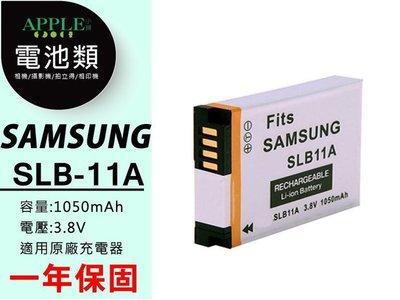 蘋果小舖 Samsung SLB-11A SLB11A SLB10A SLB-10A 鋰電池 EX1 EX2 EX2F TL320 CL65 SL65 保固1年