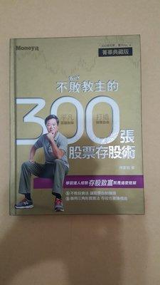 懿品苑 二手書系列 不敗教主的300張股票存股術訂價360五折優惠