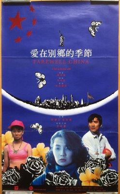 愛在別鄉的季節 (Farewell China) - 張曼玉、梁家輝 - 香港原版電影海報 (1990年)