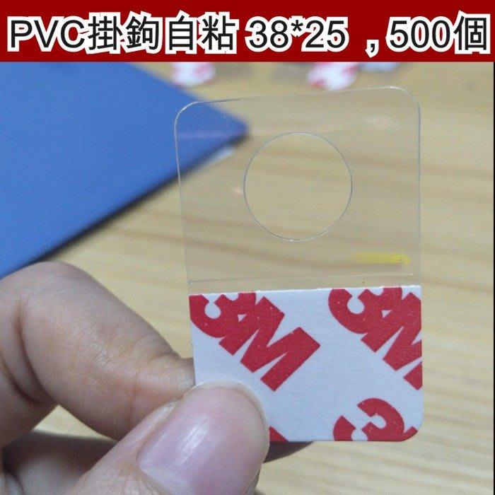 5Cgo【樂趣購】42976463192塑料圓孔PVC自黏3M膠蝴蝶孔掛鉤免打孔別針髮夾耳環-高38*25mm*500張