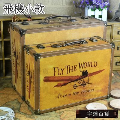 《宇煌》手提箱鐵塔老式酒吧收納箱懷舊櫥窗裝飾皮箱英倫復古拍攝道具飛機小款_aBHM