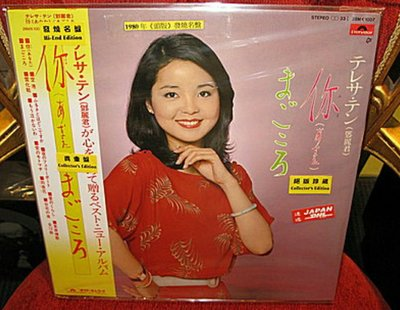 Teresa Teng 鄧麗君 1980 全新日本頭版黑膠 LP
