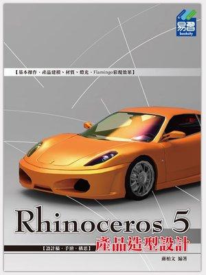 《封面折痕特價書》Rhinoceros 5 產品造型設計《定價480元》《33225》