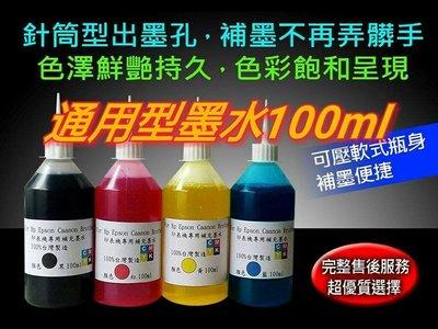 通用型墨水Espon/Brother/Hp/Canon專用墨水/L系列專用墨水100cc一瓶=33元/填充墨水/補充墨水