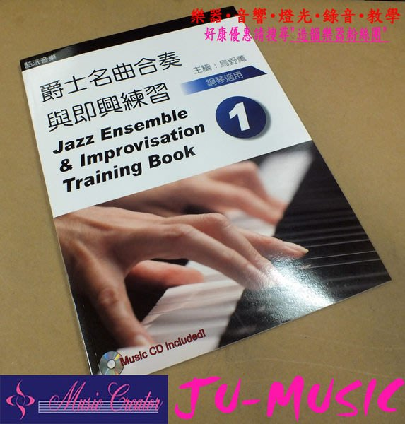 造韻樂器音響- JU-MUSIC - 爵士名曲合奏與即興練習 (一) Jazz Ensemble & Improvisation Training Book