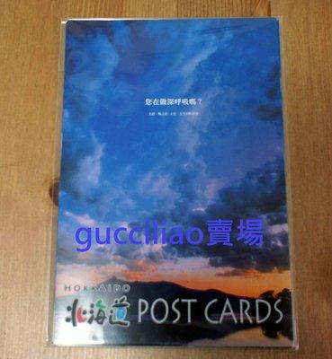 北海道 明信片 (天空風景)  5入 ~非賣品