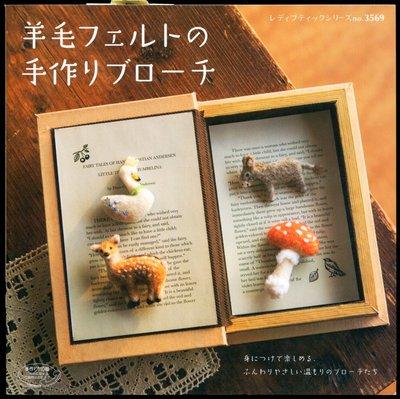 紅蘿蔔工作坊/羊毛氈~羊毛フェルトの手作りブローチ(日文書)9F
