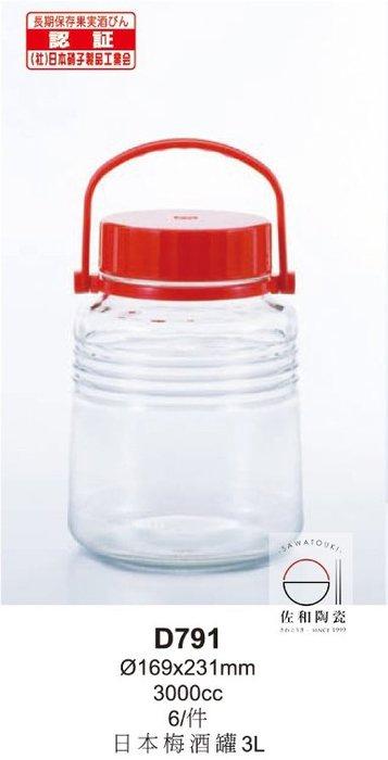 ~佐和陶瓷餐具~【25D791日本梅酒罐3L】儲物罐/醬料罐/醃漬罐/釀酒罐