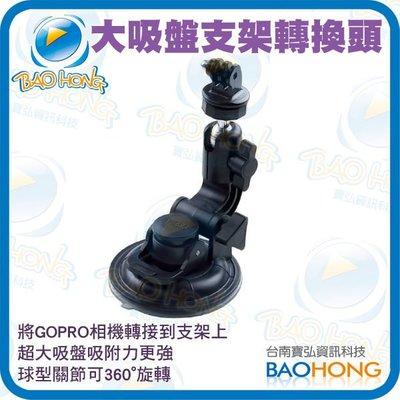 台南寶弘~戶外型 極限 強力按桿式吸盤 Gopro hero tripod mount 相機行車紀錄器支架