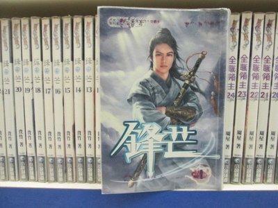 【博愛二手書】武俠 鋒芒 1-24(完) 作者:貴竹  定價3840元,售價384元