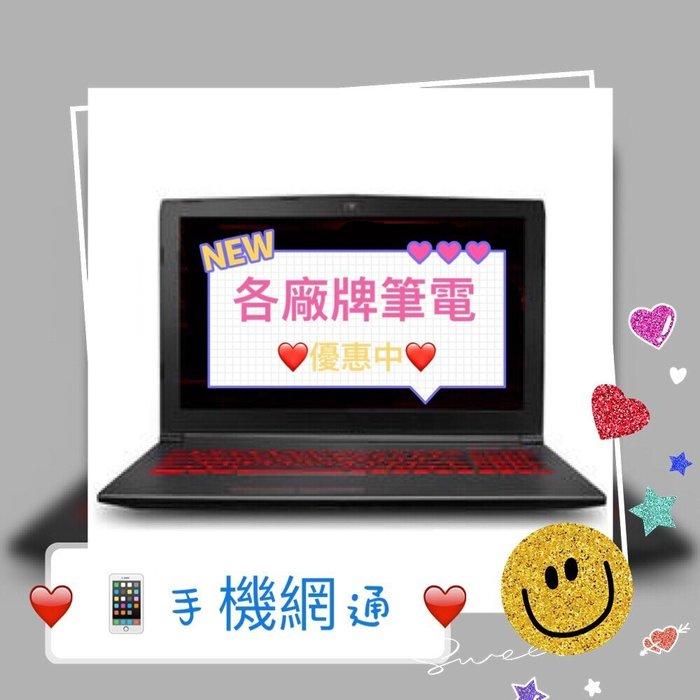 中壢『手機網通』MSI筆電 GF63 8RC 267TW 微星筆電 i7筆電 電競筆電  直購價$33099 可現金分期