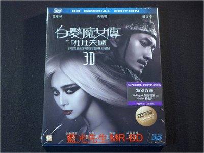 [3D藍光BD] - 白髮魔女傳之明月天國 White Haired Witch 3D