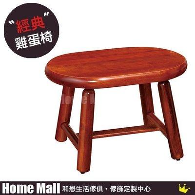 HOME MALL~禾芯低實木雞蛋椅 $499~(自取價)5S
