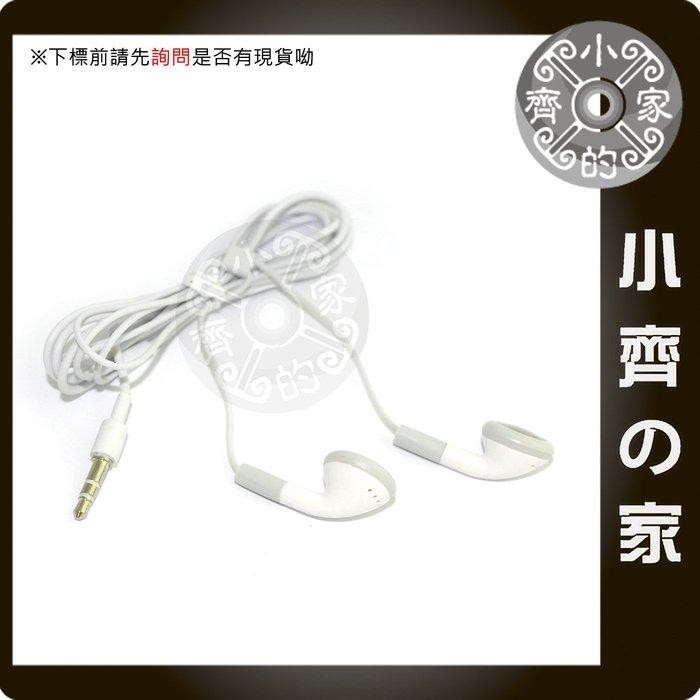 小齊的家 全新 蘋果王 MP3隨身聽耳機 MP4 iPod 3.5mm立體聲耳機 喇叭13mm靈敏度104dB